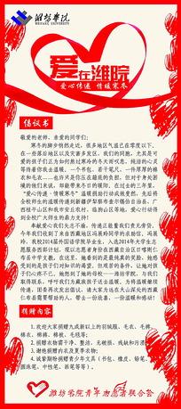 潍坊学院剪纸创意志愿者宣传展架