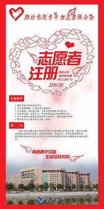 潍坊学院志愿者宣传展架设计