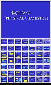 物理化学PPT模板