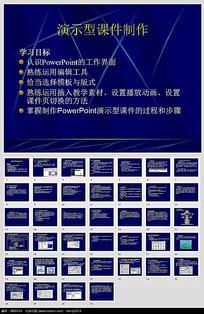 演示型课件制作PPT模板