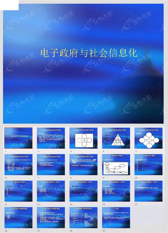 社会信息化_社会信息化与信息化技术_管理信息系统书籍《