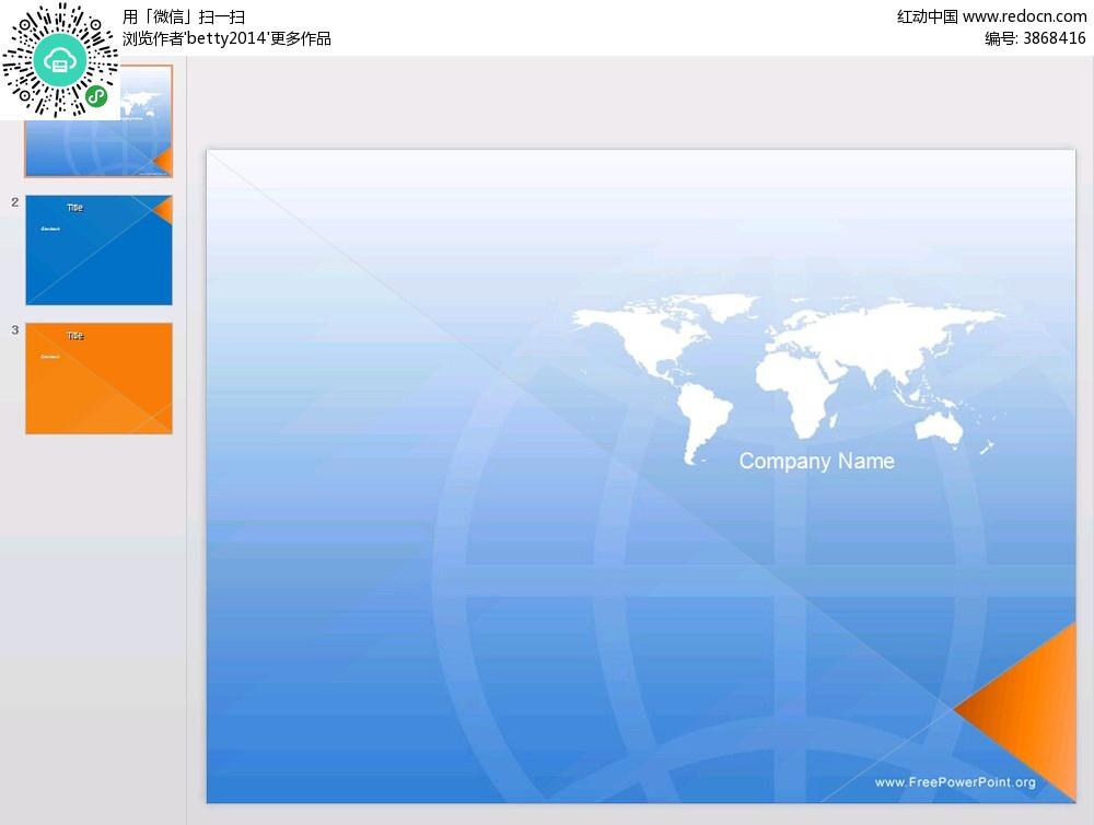 地图背景ppt模板图片