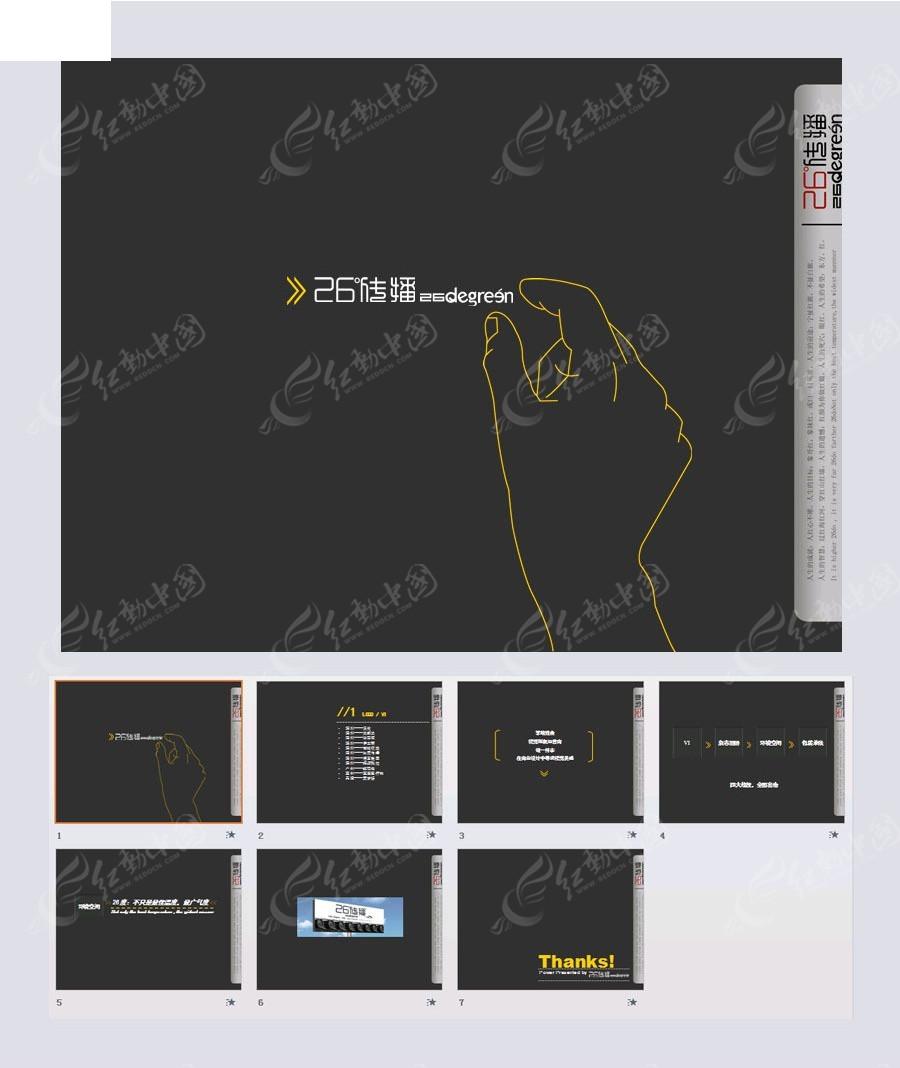 個性設計ppt模板圖片