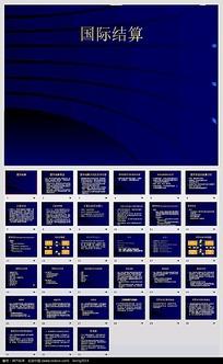 国际结算ppt模板免费下载 企业商务素材