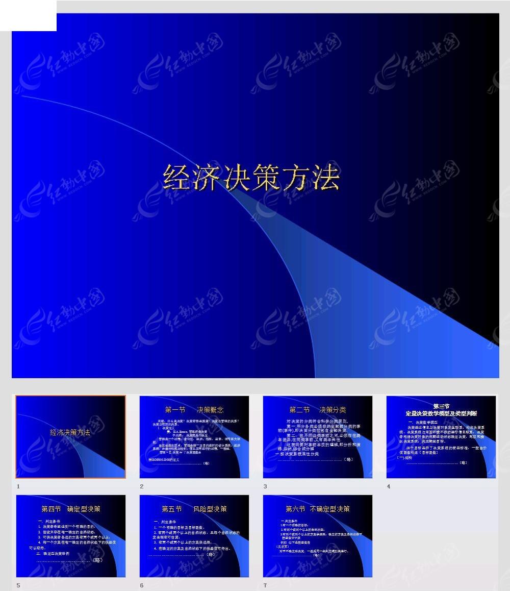 经济决策方法PPT模板素材免费下载 编号3876122 红动网
