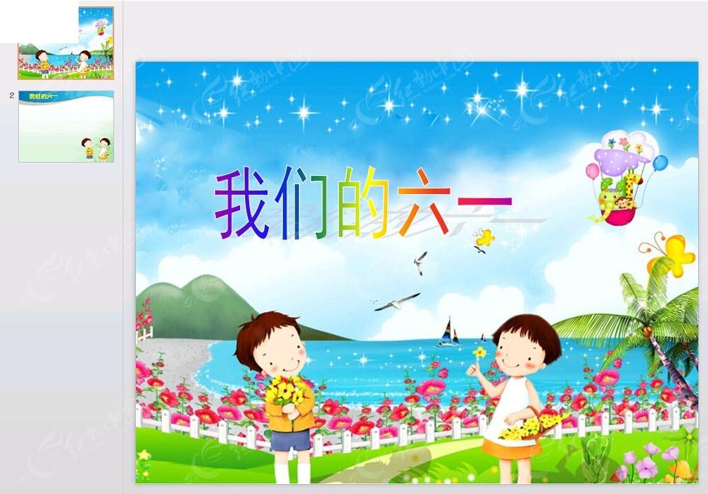卡通六一儿童节幻灯片背景模板ppt素材免费下载(编号)图片