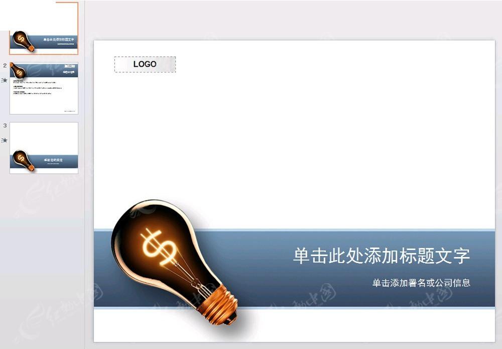 蓝色发光的灯泡商务ppt素材免费下载 编号3868724 红动网