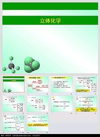 立体化学PPT模板