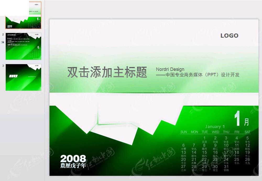 绿色日历ppt免费下载_其他ppt素材图片