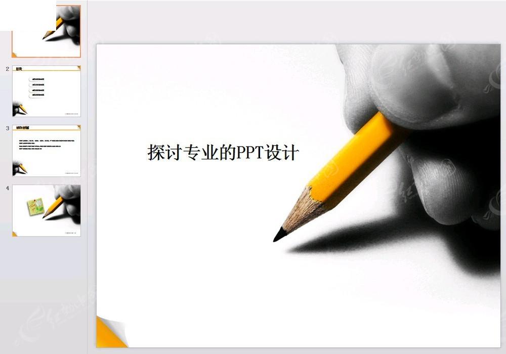 铅笔ppt模板