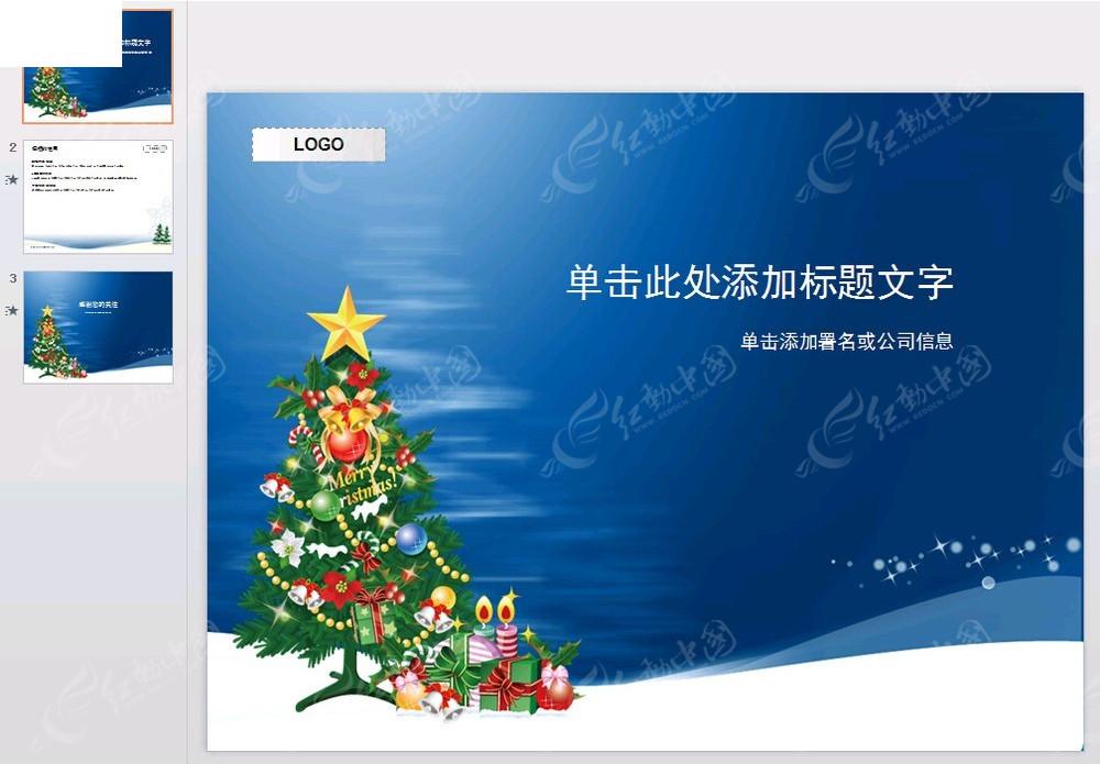 圣诞节ppt模板免费下载_其他ppt素材图片