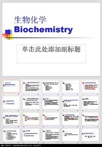 生物化学PPT模板