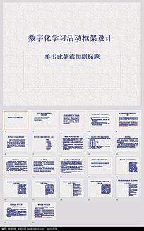 数字化学习活动框架设计ppt模板免费下载 策划营销素材