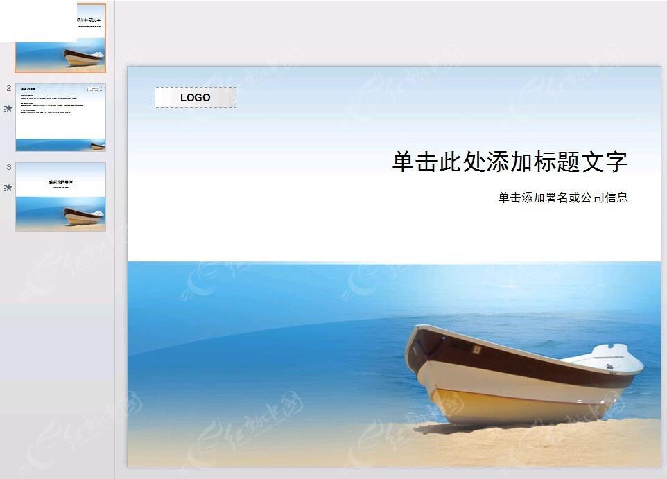 大海沙滩船背景ppt