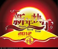 新年快乐艺术字设计素材