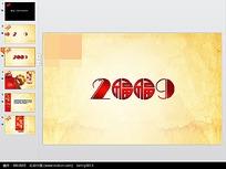 2009新年动画ppt