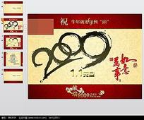 2009新年动画ppt模板