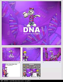 DNA基因ppt模板