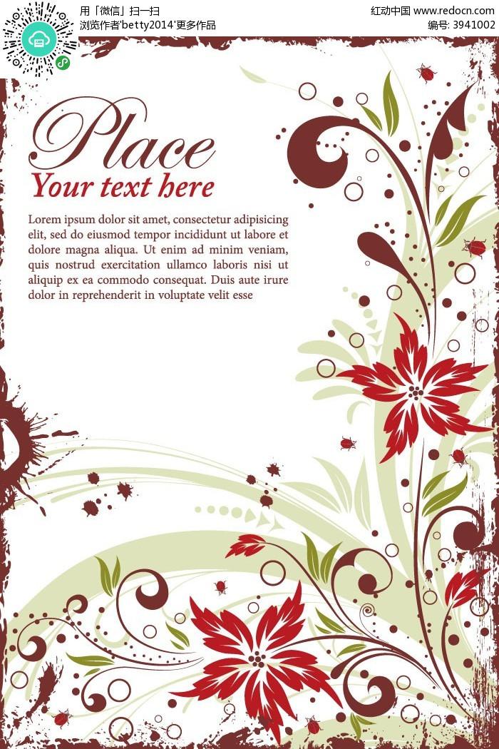 免费素材 矢量素材 花纹边框 底纹背景 彩色墨迹手绘花纹蝴蝶组合卡片