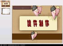 粉色课件制作模板