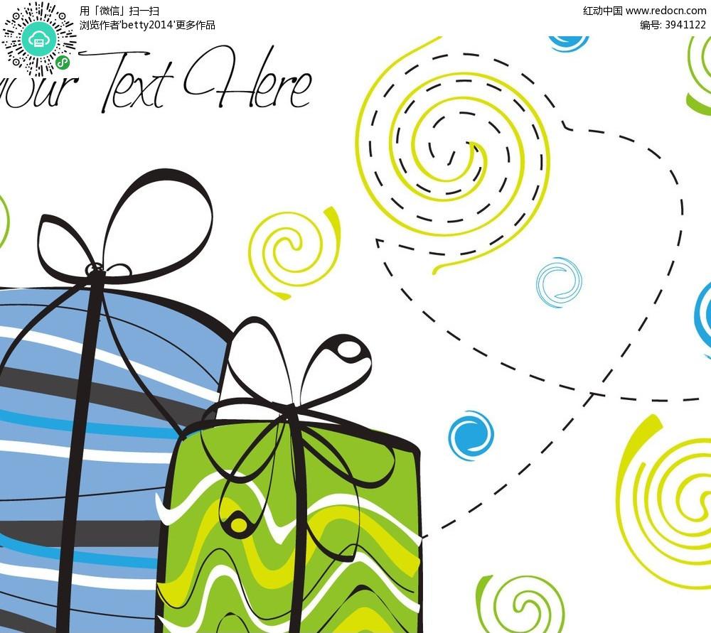 简约抽象彩色手绘线条礼品盒组合线条eps
