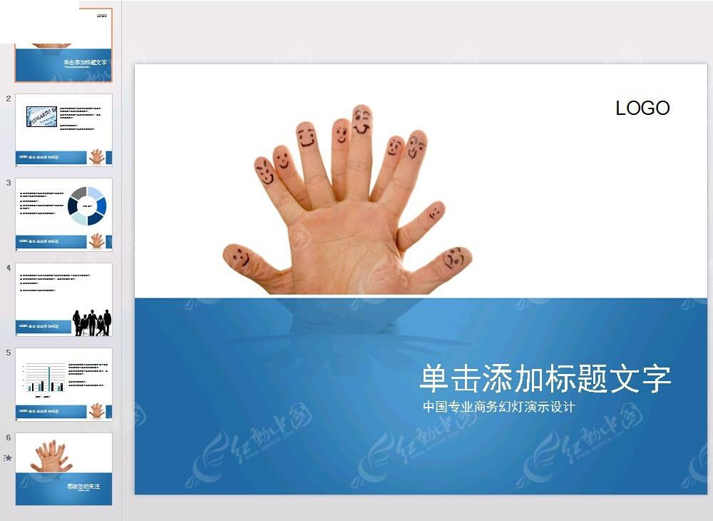 交叠的手ppt模板免费下载_教育培训素材图片