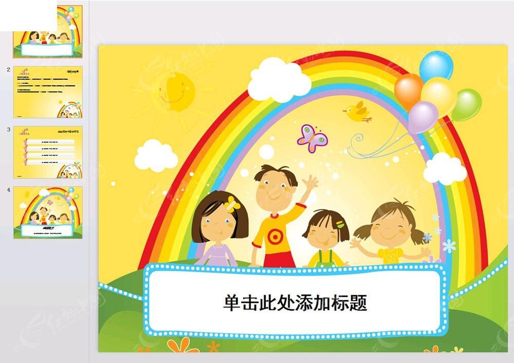 卡通儿童彩虹气球背景ppt模板