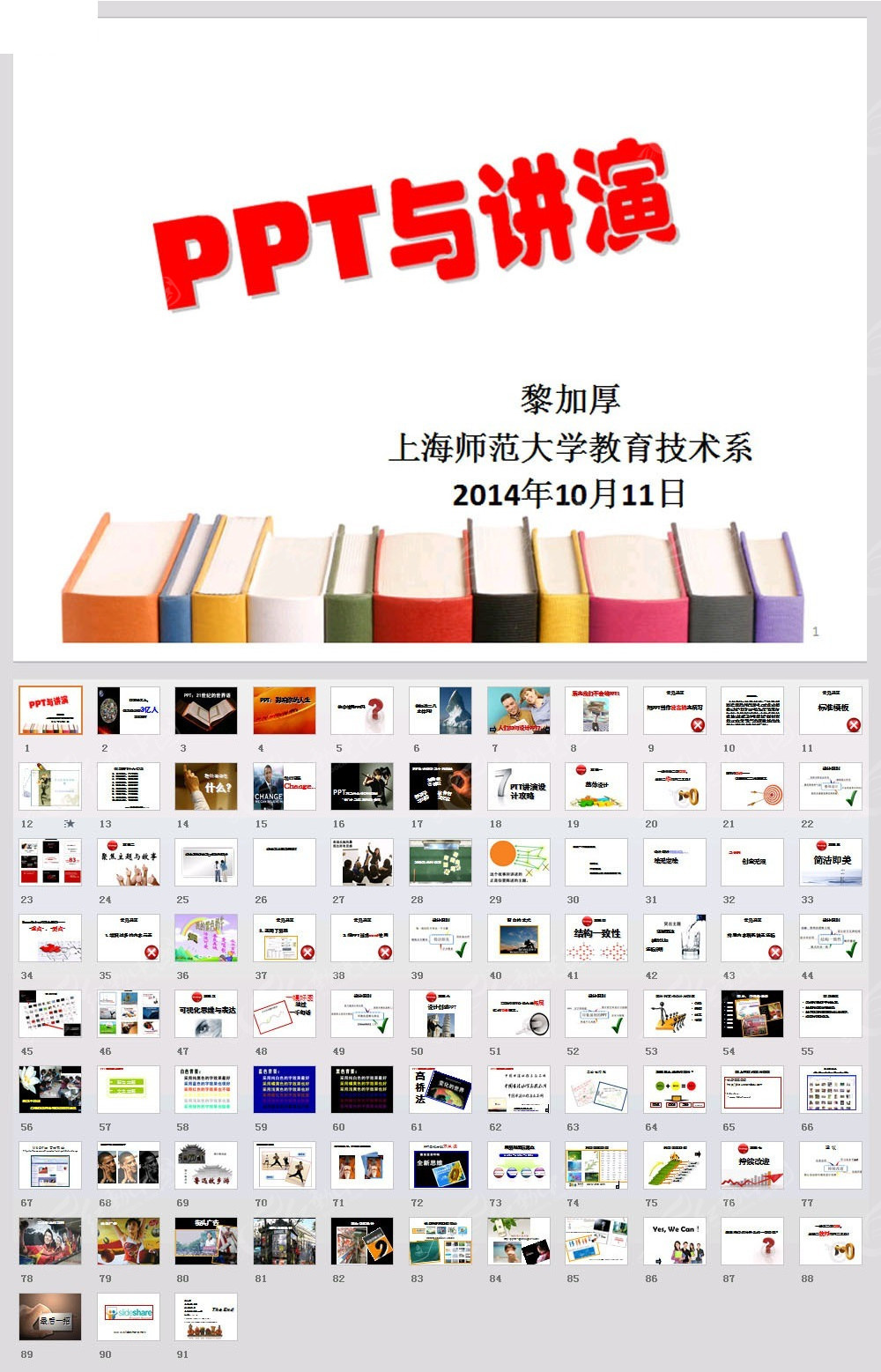ppt与演讲模板免费下载_教育培训素材图片