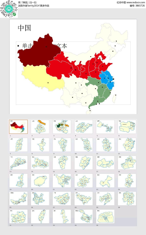 中国各省份地图ppt模板免费下载 科技科研素材