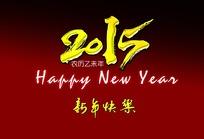 2015新年快乐艺术字海报背景