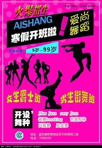 寒假舞蹈火爆招生海报
