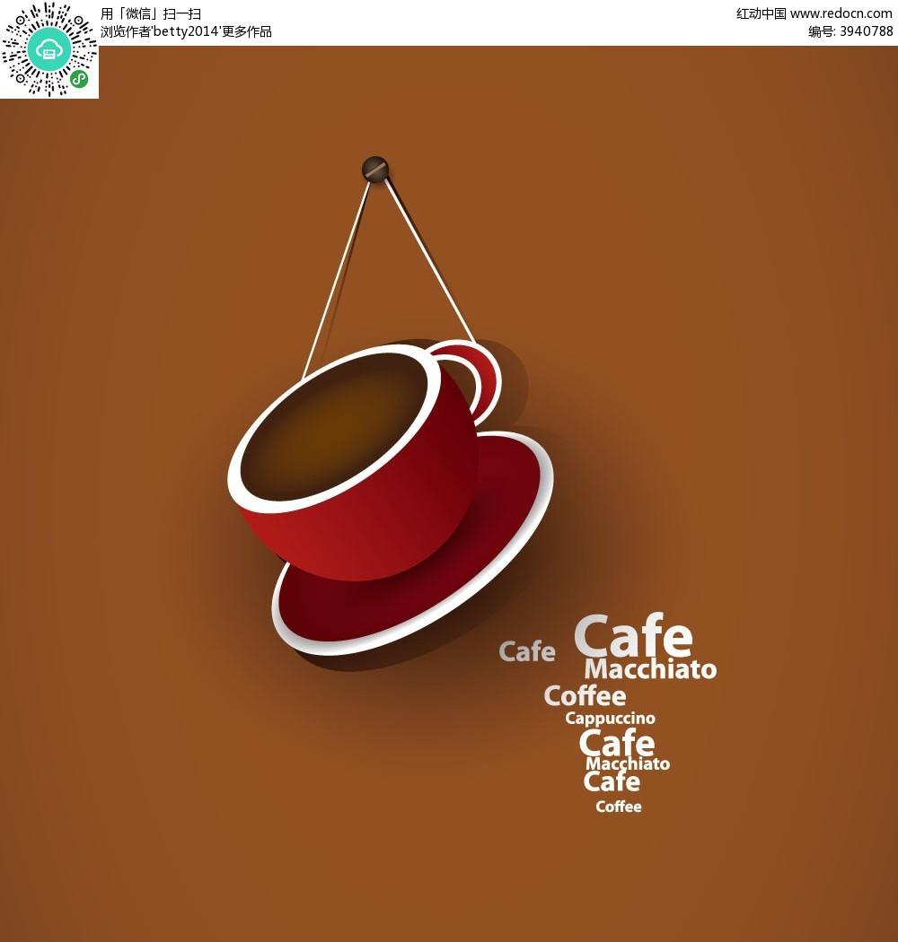 彩色平面手绘线条咖啡杯