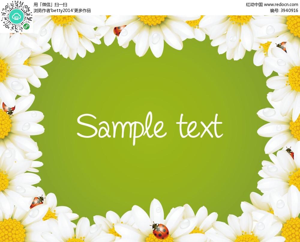 简约彩色手绘菊花组合卡片eps