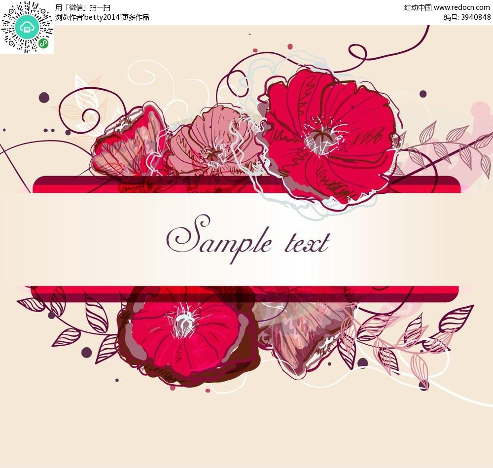 简约彩色手绘线条花纹组合卡片eps素材免费下载 编号3940848 红动网图片