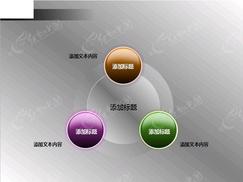 免费素材 ppt模板 ppt模板/ppt图表 表格图标 ppt圆形扩散关系图表