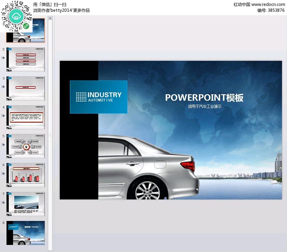 汽车行业ppt模板素材免费下载 编号3853876 红动网