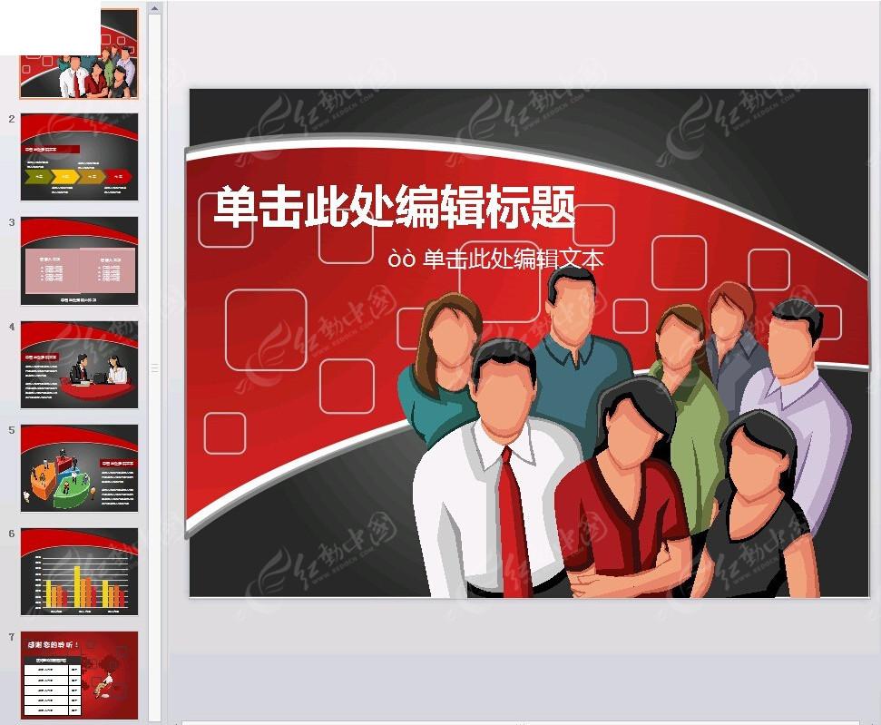 免费素材 ppt模板 ppt模板/ppt图表 表格图标 手绘职场人物图片背景