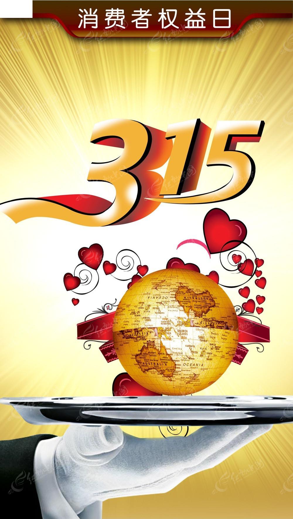 用心环绕地球315诚信海报