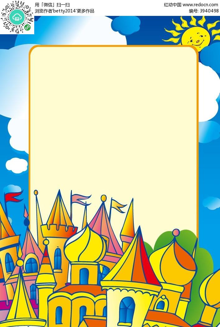 彩色卡通手绘房子蓝天白云蝴组合