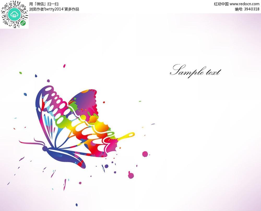 彩色手绘蝴蝶矢量素材eps图片