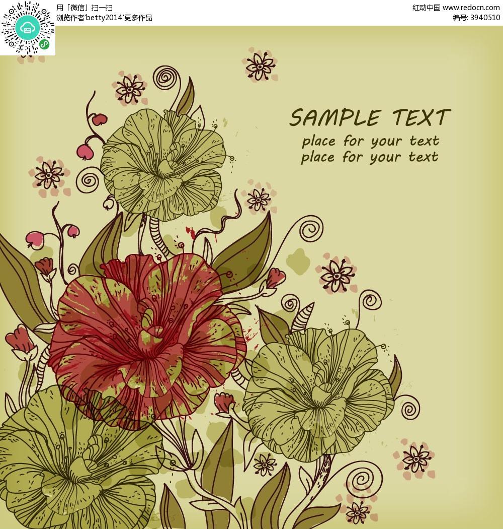 复古彩色手绘线条花叶组合矢量素材eps