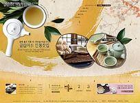 茶具茶叶网页模板