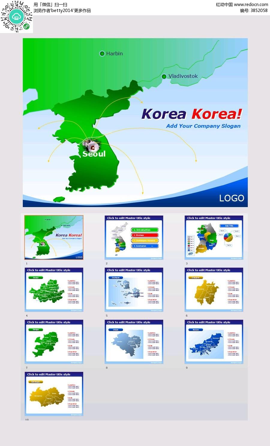 朝鲜半岛地图背景ppt