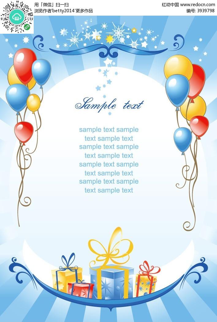 活动庆典气球塑板海报模板