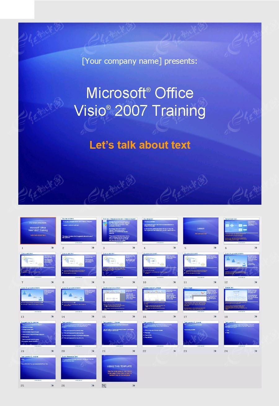 微软办公软件visio 2007训练PPT模板免费下载 表格图标素材