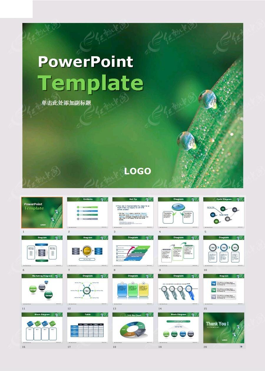 绿色水珠ppt模板图片