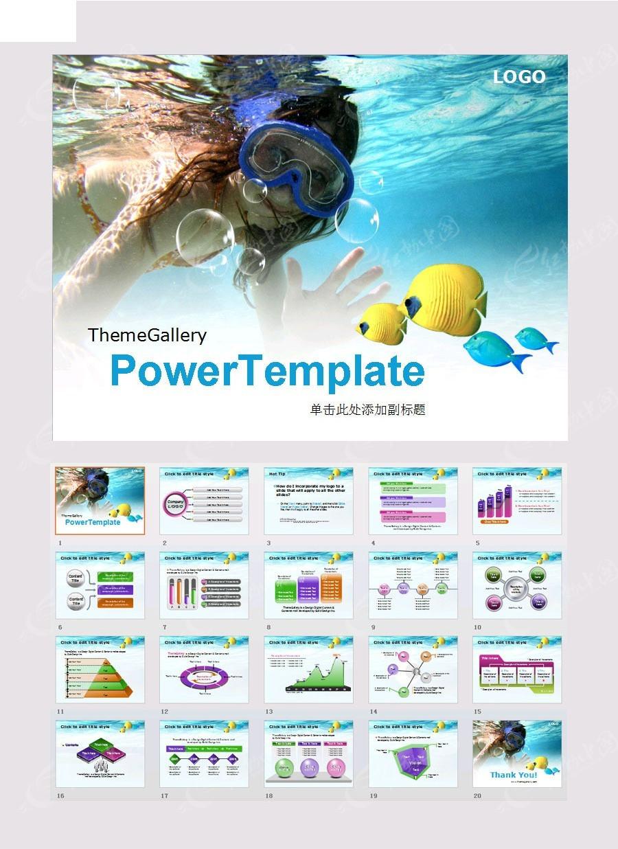 潜水ppt模板图片