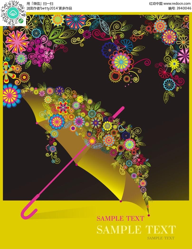 彩色手绘线条花纹花朵与伞组合矢量封面eps