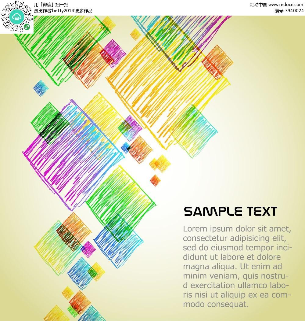 简洁彩色手绘线条组合方块矢量素材eps
