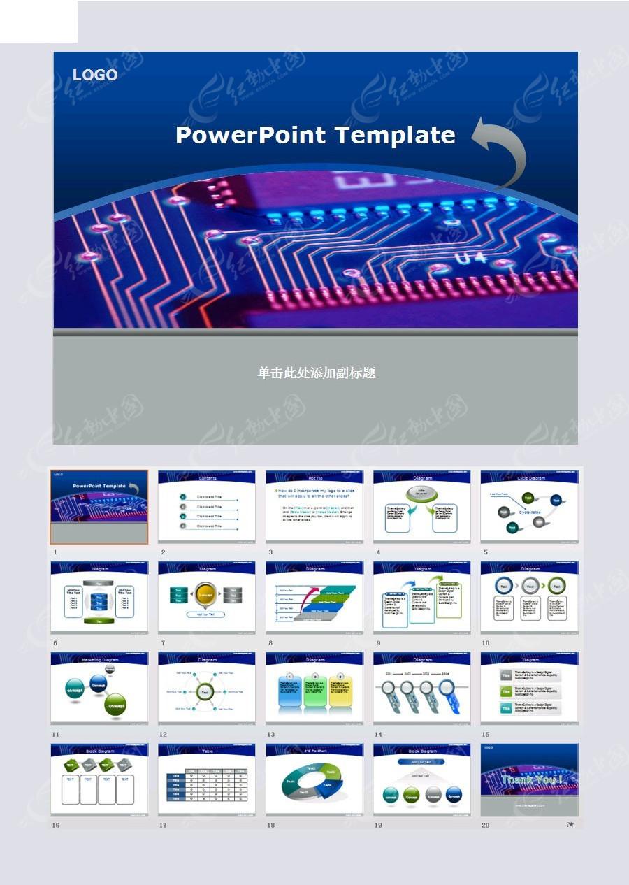 蓝色科技ppt模板 电路图